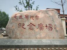 毛主席纪念馆-长葛-神州漫游记