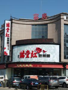 满堂红老菜馆-沈阳-大行