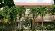 Barbados Museum & Historical Society-布里奇顿-阿木阿土
