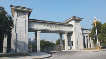 中华鲟园 (1)