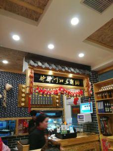 姥姥门口豆腐脑(渤海路店)-寿光