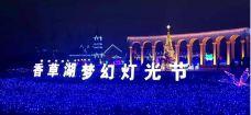 香草湖梦幻灯光节-邯郸-AIian