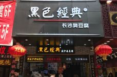 黑色经典臭豆腐(潇湘文化店)-长沙-_A2016****918291