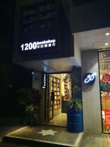 1200bookshop(体育东店)-广州-e00893067玻璃茶