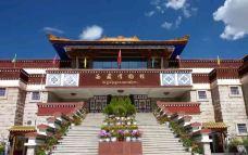 西藏博物馆-拉萨-驴喵行
