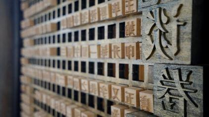 木活字印刷2