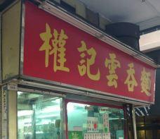 权记云吞面(湾仔店)-香港-冰淇淋的夏