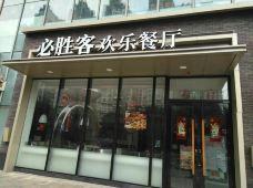 必胜客(汉安大道店)-内江-M24****1334
