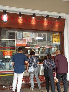 吴日彪蒜香猪牛排(水巷口店)-海口