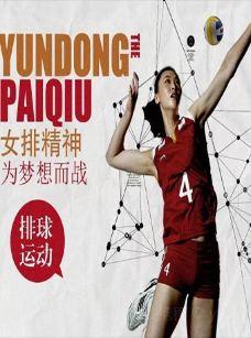 【许昌】2019-2020中国女子排球联赛河南赛区-许昌