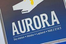 阿比斯库极光天空站-阿比斯库