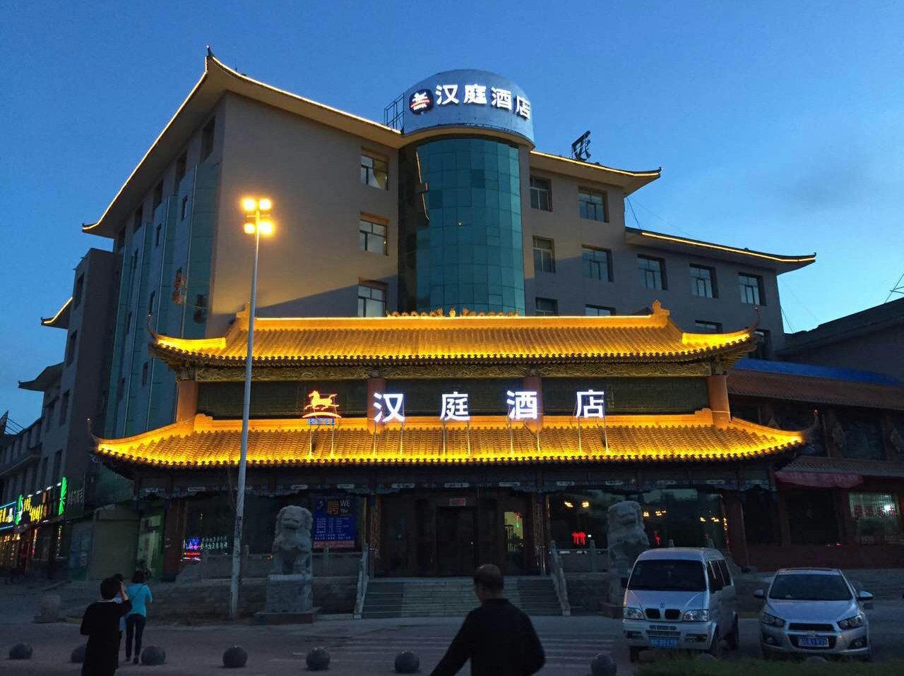 汉庭酒店(格尔木八一西路店)