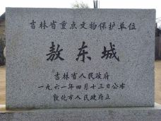 敖东城遗址-敦化-mayq_qi