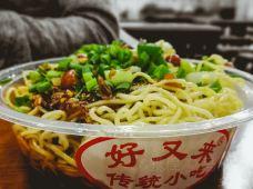 好又来酸辣粉(八一路总店)-重庆-doris圈圈