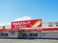 旭川鹤羽药妆(marukatsu店)图片