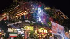 比萨小厨·花园主题餐厅-阳朔-蓝海清风1号