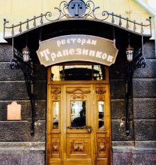 Restaurant Trapeznikov-伊尔库茨克