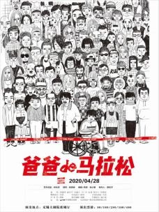 【无锡】话剧《爸爸的马拉松》-太湖