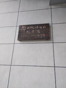 驼峰航线纪念馆-泸水-颜老表