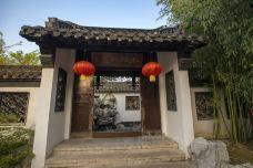扬州  片石山房 (1)-片石山房-扬州-石耀臣