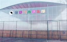 骊郡马术俱乐部-天津-AIian