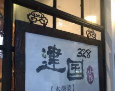 建国328小馆-上海-M22****3363