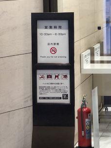 伊势丹百货(新宿店)-东京