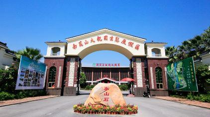 温泉大观园 (10)