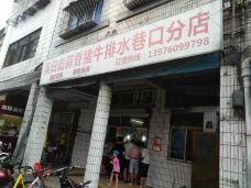 吴日彪蒜香猪牛排(水巷口店)-海口-庄小贪