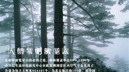 黑松林天然氧吧