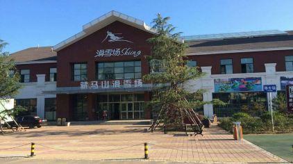 藏马山滑雪场5