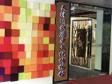 天津近代历史文化博物馆-天津-AIian