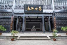 陶行知纪念馆-歙县-尊敬的会员