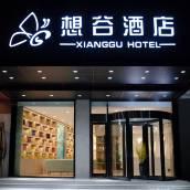 北京想谷酒店