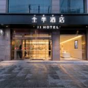 全季酒店( 西昌邛海溼地公園店)