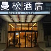 成都曼松酒店