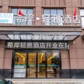 希岸輕雅酒店(西安三橋地鐵站店)