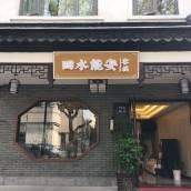 蘇州四水能安客棧