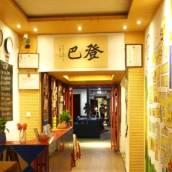 濟南登巴國際連鎖客棧(原陽光旅社)