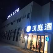 漢庭酒店(上海新國際博覽中心店)
