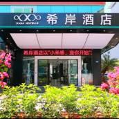 希岸酒店(蘇州石路山塘街景區店)