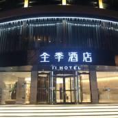 全季酒店(西安曲江國際會展中心店)