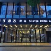 桔子酒店·精選(蘇州觀前街店)