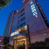 上海新國際博覽中心世博園和頤酒店(原陸家嘴世博園和頤酒店...