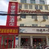 便宜居連鎖酒店(泰安創業大街店)