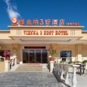 維也納3好酒店(北京首都機場店)(原納維利酒店)