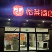 怡萊酒店(西安北站科技大學店)