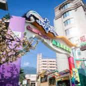 台東知本城藝術溫泉會館