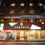 上慄小南京時尚賓館