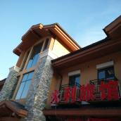 長白山永利旅館
